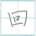 少し崩してみよう 行書 回[kai] Kanji semi-cursive