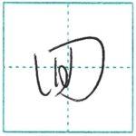 草書にチャレンジ 回[kai] Kanji cursive script