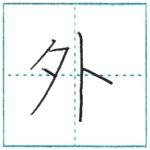 漢字を書こう 楷書 外[gai] Kanji regular script