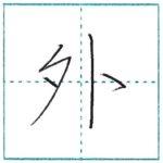 少し崩してみよう 行書 外[gai] Kanji semi-cursive