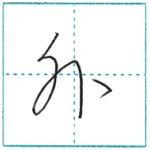 草書にチャレンジ 外[gai] Kanji cursive script