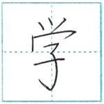 漢字を書こう 楷書 学[gaku] Kanji regular script