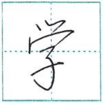少し崩してみよう 行書 学[gaku] Kanji semi-cursive