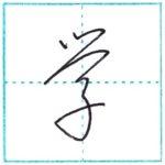 草書にチャレンジ 学[gaku] Kanji cursive script