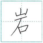 漢字を書こう 楷書 岩[gan] Kanji regular script