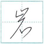 草書にチャレンジ 岩[gan] Kanji cursive script
