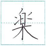 漢字を書こう 楷書 楽[gaku] Kanji regular script