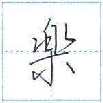 少し崩してみよう 行書 楽[gaku] Kanji semi-cursive