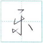 草書にチャレンジ 楽[gaku] Kanji cursive script