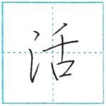 少し崩してみよう 行書 活[katsu] Kanji semi-cursive