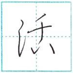 草書にチャレンジ 活[katsu] Kanji cursive script