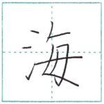 漢字を書こう 楷書 海[kai] Kanji regular script