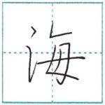 少し崩してみよう 行書 海[kai] Kanji semi-cursive