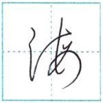 草書にチャレンジ 海[kai] Kanji cursive script