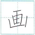 漢字を書こう 楷書 画[ga] Kanji regular script