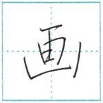 少し崩してみよう 行書 画[ga] Kanji semi-cursive