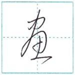 草書にチャレンジ 画[ga] Kanji cursive script