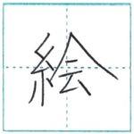 漢字を書こう 楷書 絵[kai] Kanji regular script
