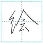 少し崩してみよう 行書 絵[kai] Kanji semi-cursive