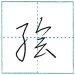 草書にチャレンジ 絵[kai] Kanji cursive script