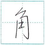 少し崩してみよう 行書 角[kaku] Kanji semi-cursive