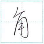 草書にチャレンジ 角[kaku] Kanji cursive script