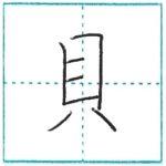 漢字を書こう 楷書 貝[kai] Kanji regular script