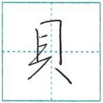 少し崩してみよう 行書 貝[kai] Kanji semi-cursive