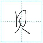 草書にチャレンジ 貝[kai] Kanji cursive script