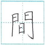 漢字を書こう 楷書 間[kan] Kanji regular script