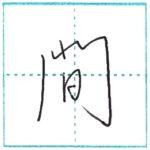 少し崩してみよう 行書 間[kan] Kanji semi-cursive
