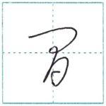 草書にチャレンジ 間[kan] Kanji cursive script