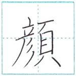 漢字を書こう 楷書 顔[gan] Kanji regular script