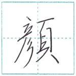 少し崩してみよう 行書 顔[gan] Kanji semi-cursive