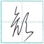 草書にチャレンジ 顔[gan] Kanji cursive script