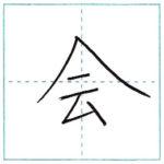 漢字を書こう 楷書 会[kai] Kanji regular script