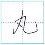 少し崩してみよう 行書 丸[gan] Kanji semi-cursive