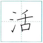 漢字を書こう 楷書 活[katsu] Kanji regular script