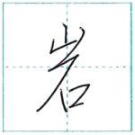 少し崩してみよう 行書 岩[gan] Kanji semi-cursive