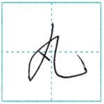 草書にチャレンジ 丸[gan] Kanji cursive script