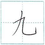 漢字を書こう 楷書 九[kyuu] Kanji regular script