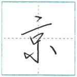 少し崩してみよう 行書 京[kyou] Kanji semi-cursive