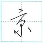 草書にチャレンジ 京[kyou] Kanji cursive script