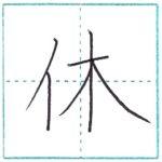 漢字を書こう 楷書 休[kyuu] Kanji regular script