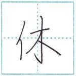 少し崩してみよう 行書 休[kyuu] Kanji semi-cursive