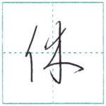 草書にチャレンジ 休[kyuu] Kanji cursive script