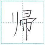 漢字を書こう 楷書 帰[ki] Kanji regular script