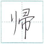 少し崩してみよう 行書 帰[ki] Kanji semi-cursive