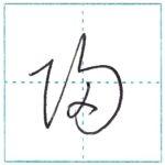 草書にチャレンジ 帰[ki] Kanji cursive script