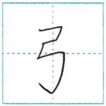 漢字を書こう 楷書 弓[kyuu] Kanji regular script